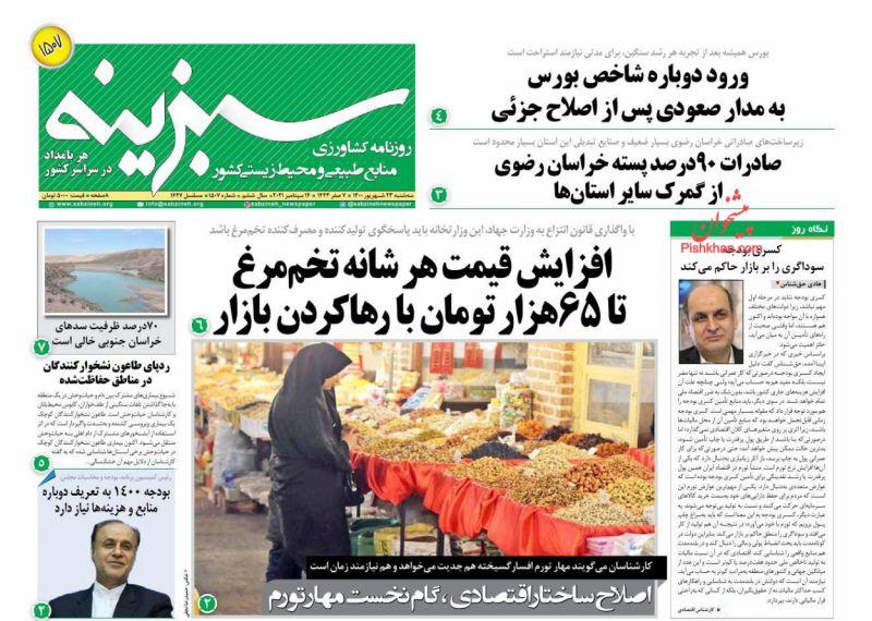 عناوین اخبار روزنامه سبزینه در روز سهشنبه ۲۳ شهريور