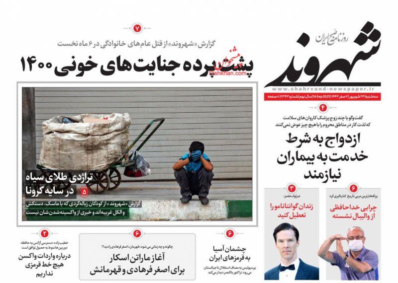 عناوین اخبار روزنامه شهروند در روز سهشنبه ۲۳ شهريور