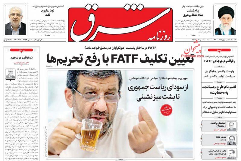 عناوین اخبار روزنامه شرق در روز سهشنبه ۲۳ شهريور