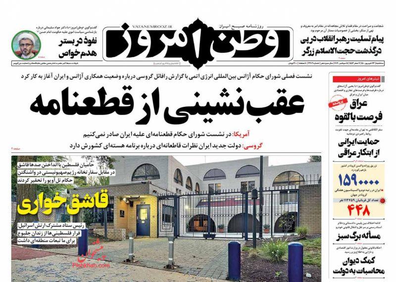 روزنامه #وطن_امروز