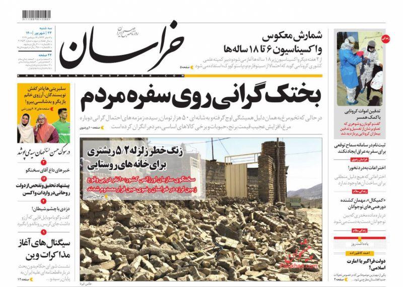 عناوین اخبار روزنامه خراسان در روز سهشنبه ۲۳ شهريور