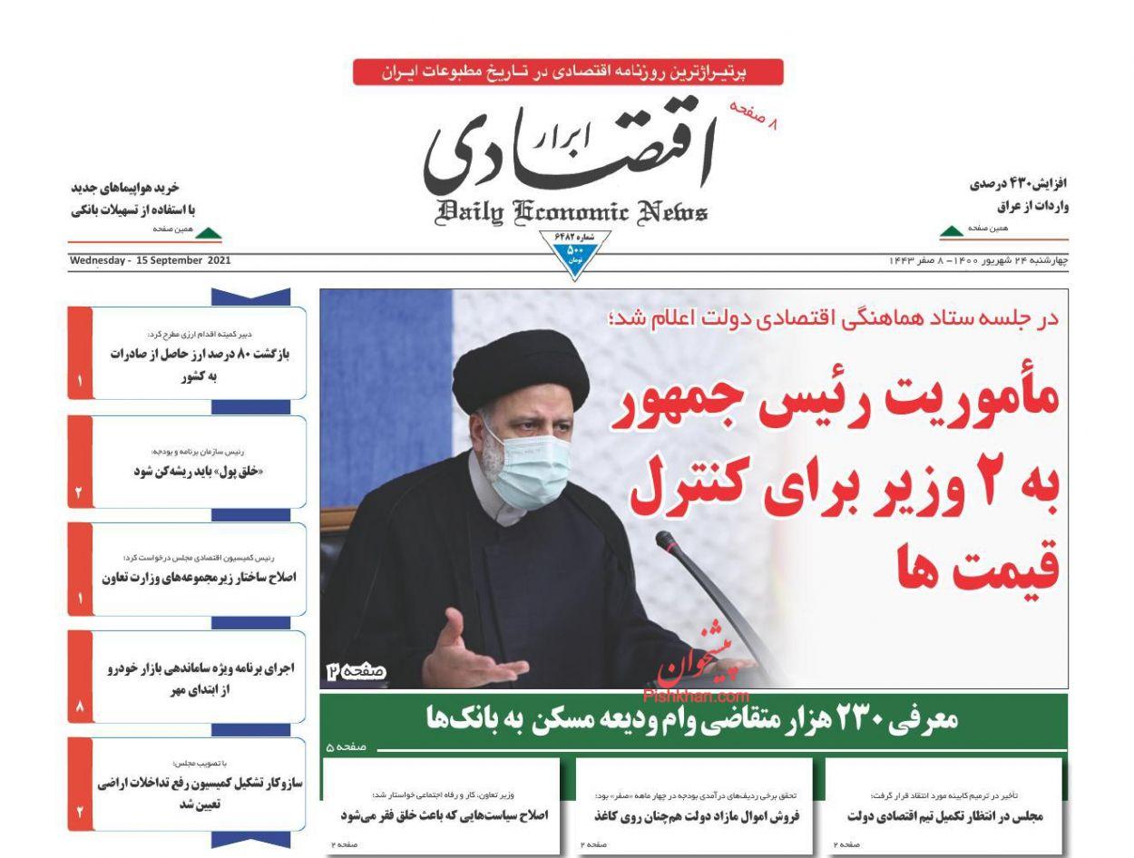 عناوین اخبار روزنامه ابرار اقتصادی در روز چهارشنبه ۲۴ شهريور