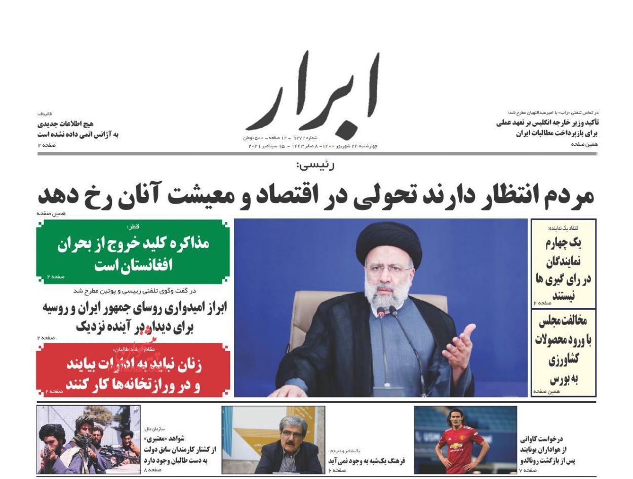 عناوین اخبار روزنامه ابرار در روز چهارشنبه ۲۴ شهريور