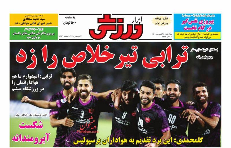 عناوین اخبار روزنامه ابرار ورزشى در روز چهارشنبه ۲۴ شهريور