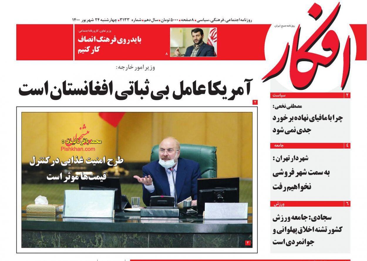 عناوین اخبار روزنامه افکار در روز چهارشنبه ۲۴ شهريور
