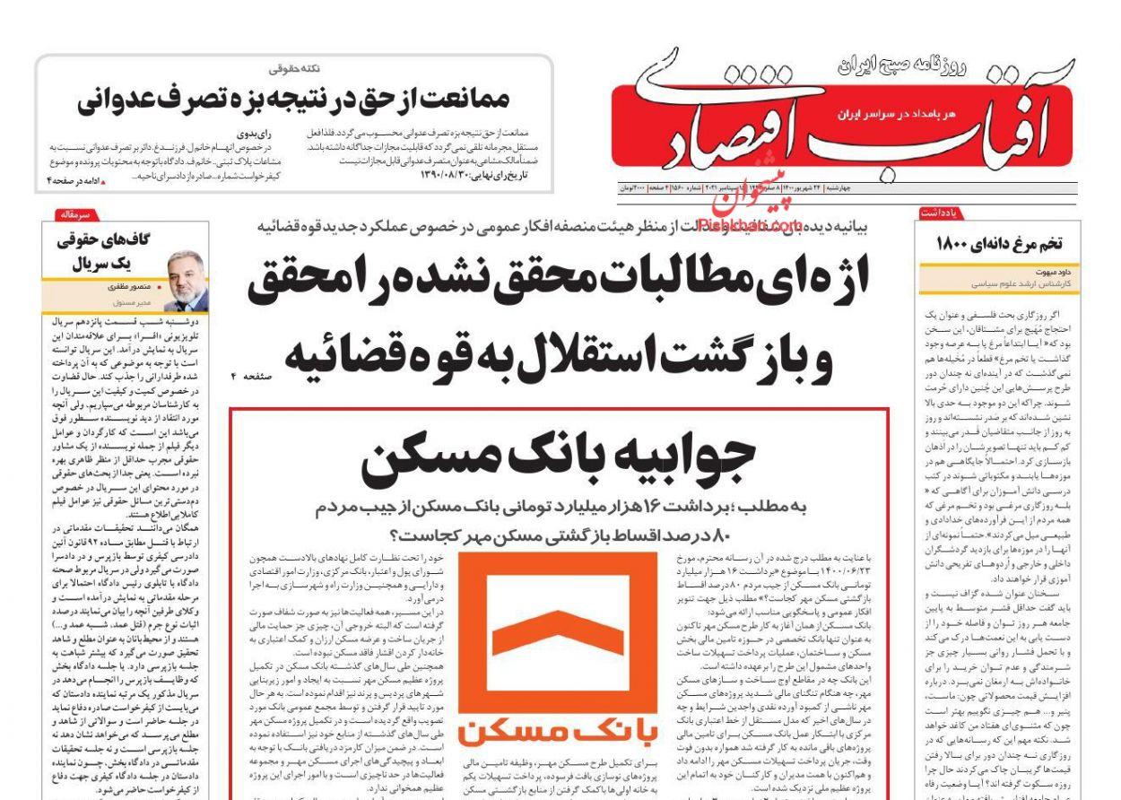 عناوین اخبار روزنامه آفتاب اقتصادی در روز چهارشنبه ۲۴ شهريور