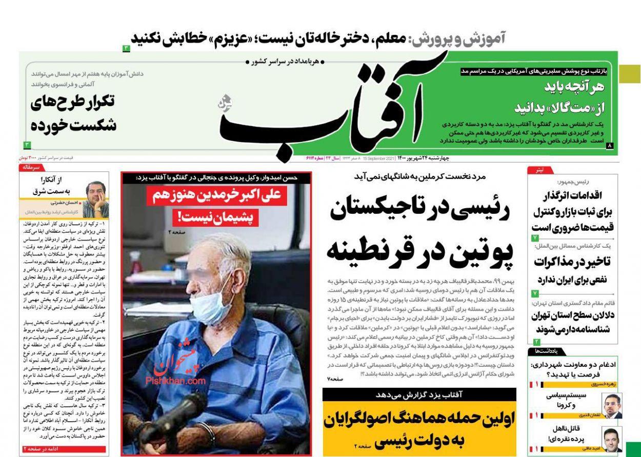 عناوین اخبار روزنامه آفتاب یزد در روز چهارشنبه ۲۴ شهريور