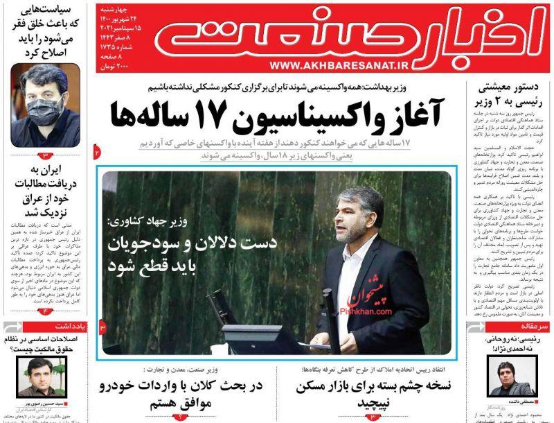 عناوین اخبار روزنامه اخبار صنعت در روز چهارشنبه ۲۴ شهريور