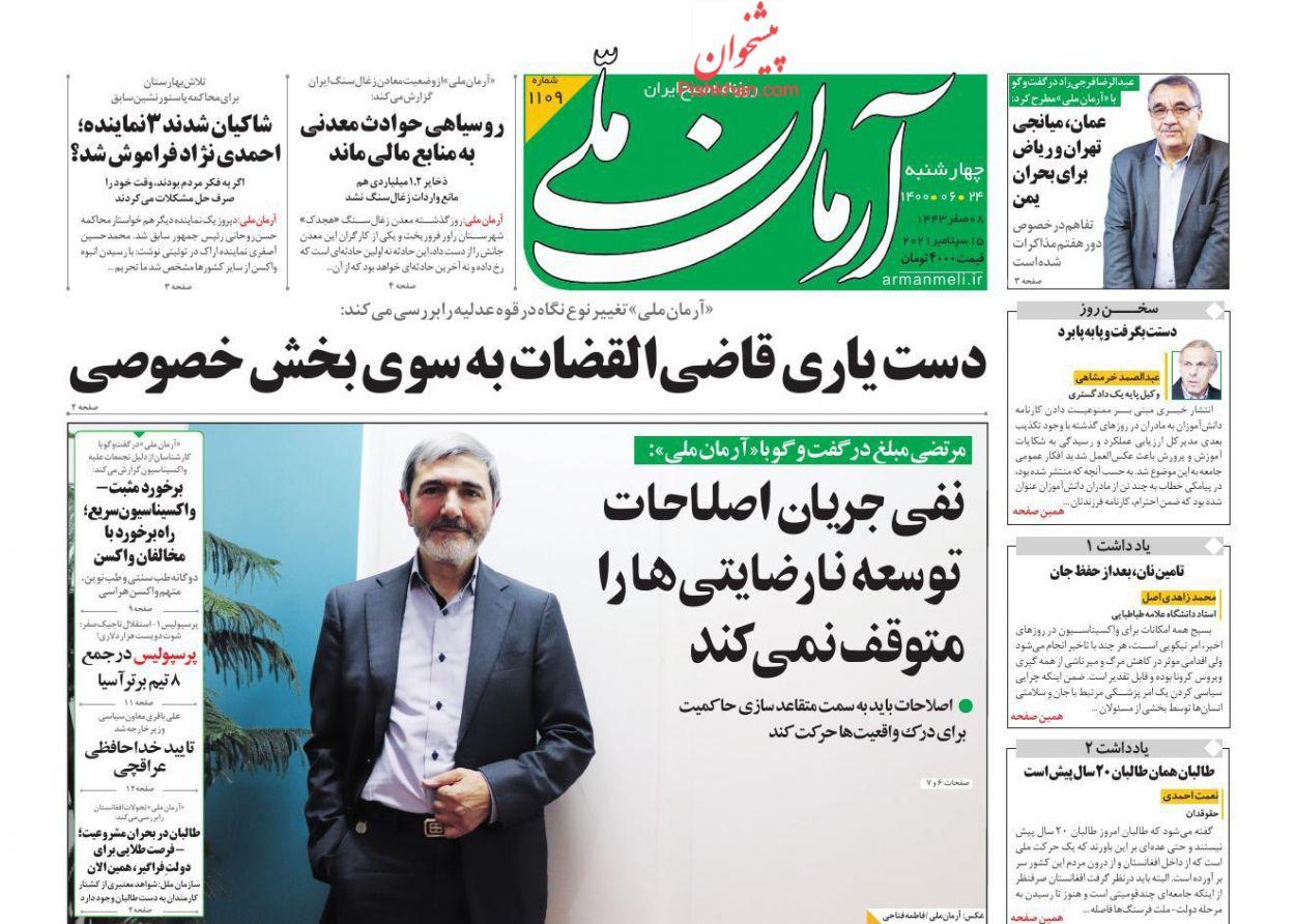 عناوین اخبار روزنامه آرمان ملی در روز چهارشنبه ۲۴ شهريور