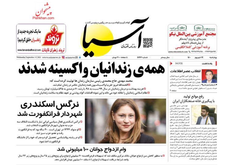 عناوین اخبار روزنامه آسیا در روز چهارشنبه ۲۴ شهريور