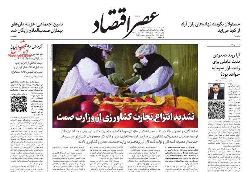 عناوین اخبار روزنامه عصر اقتصاد در روز چهارشنبه ۲۴ شهريور