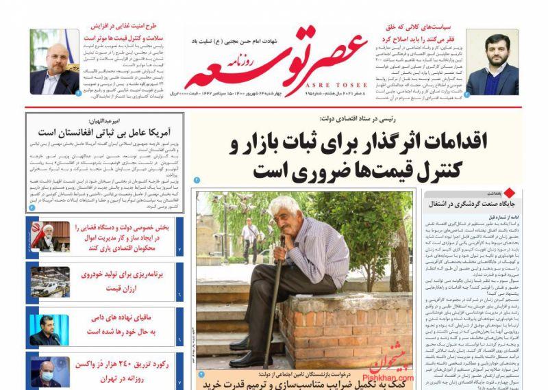 عناوین اخبار روزنامه عصر توسعه در روز چهارشنبه ۲۴ شهريور