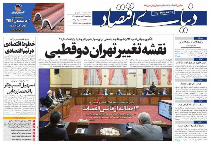 عناوین اخبار روزنامه دنیای اقتصاد در روز چهارشنبه ۲۴ شهريور