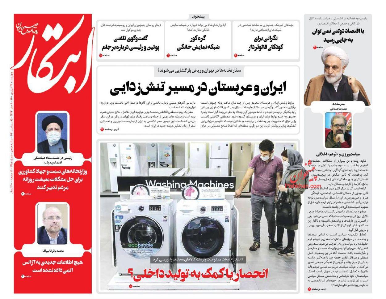 عناوین اخبار روزنامه ابتکار در روز چهارشنبه ۲۴ شهريور