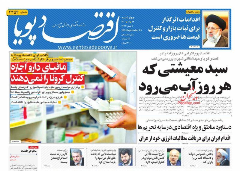 عناوین اخبار روزنامه اقتصاد پویا در روز چهارشنبه ۲۴ شهريور