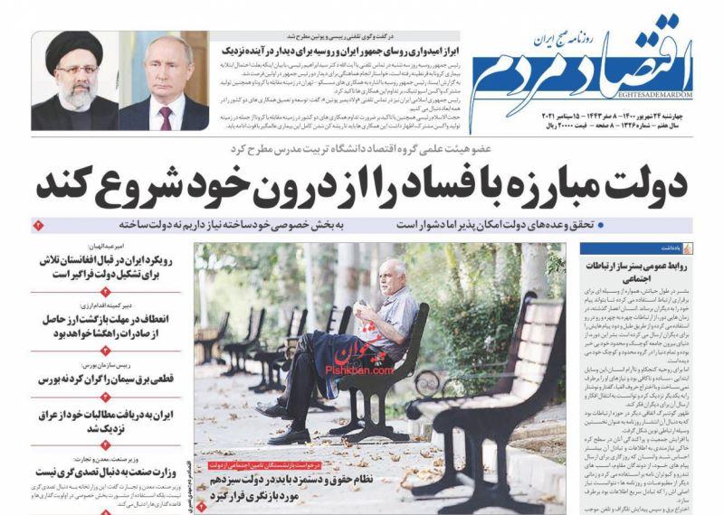 عناوین اخبار روزنامه اقتصاد مردم در روز چهارشنبه ۲۴ شهريور