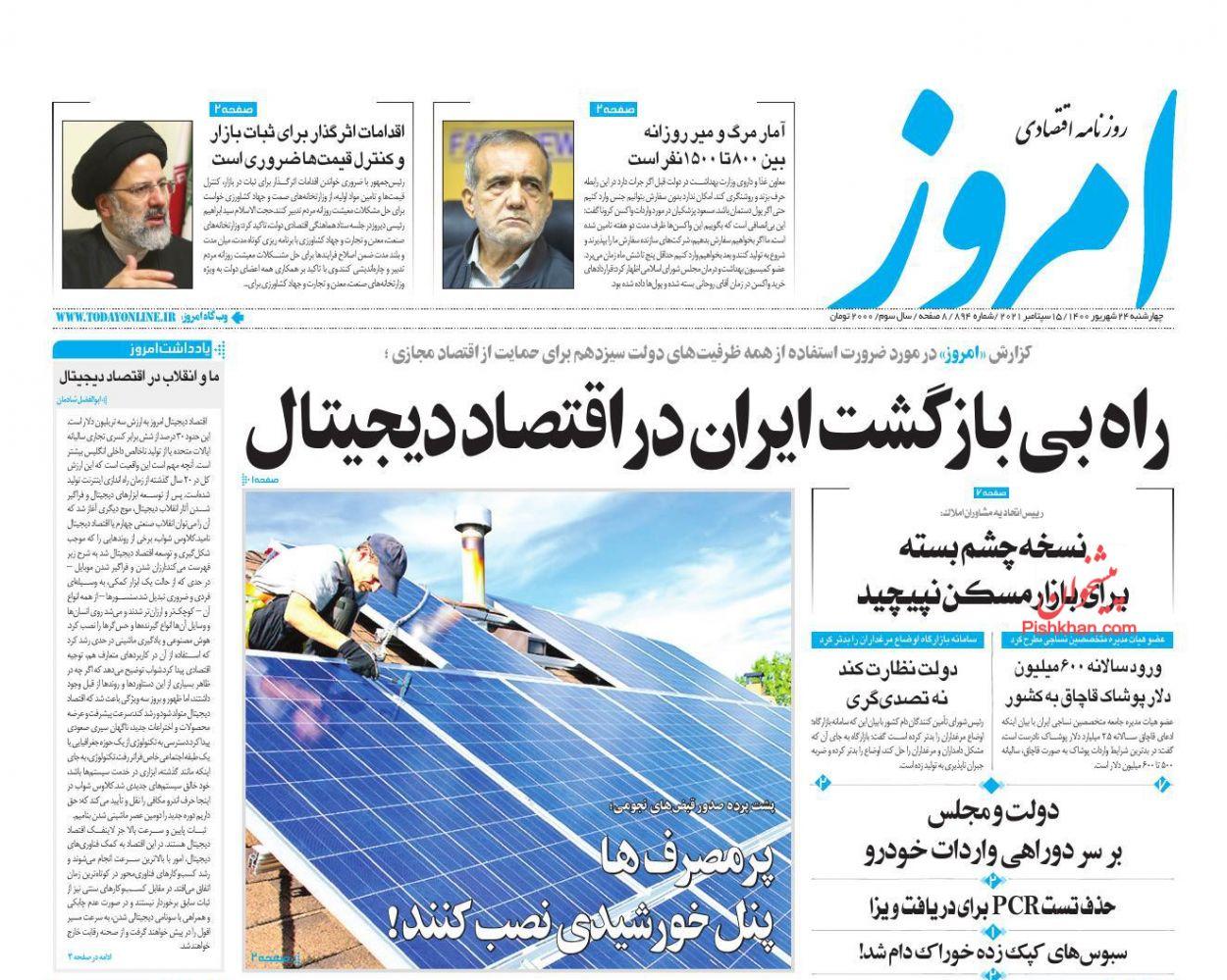 عناوین اخبار روزنامه امروز در روز چهارشنبه ۲۴ شهريور