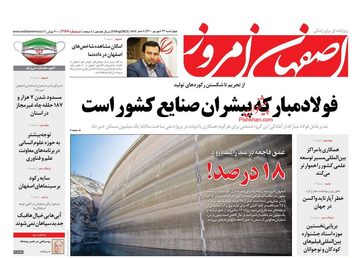 عناوین اخبار روزنامه اصفهان امروز در روز چهارشنبه ۲۴ شهريور