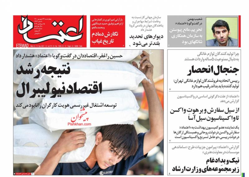 عناوین اخبار روزنامه اعتماد در روز چهارشنبه ۲۴ شهريور