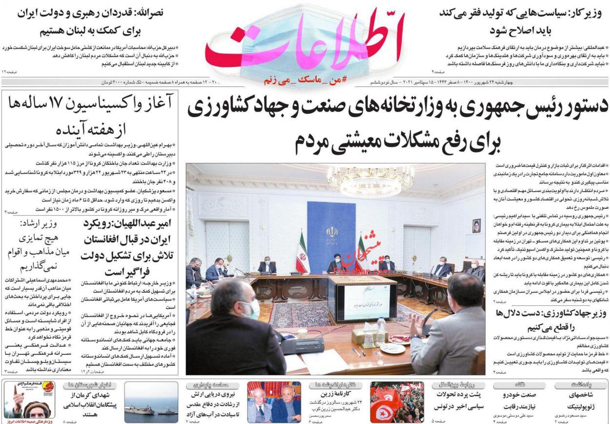 عناوین اخبار روزنامه اطلاعات در روز چهارشنبه ۲۴ شهريور