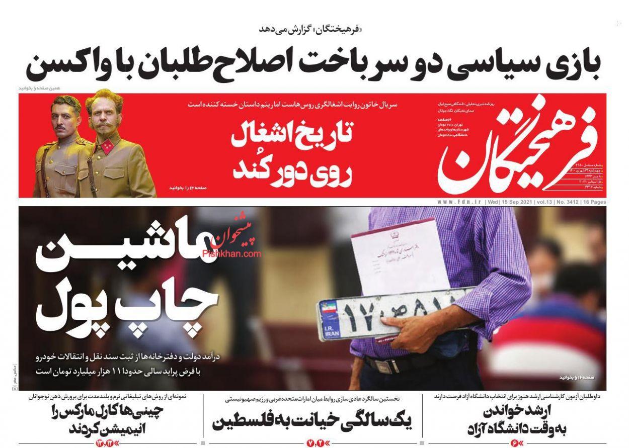 عناوین اخبار روزنامه فرهیختگان در روز چهارشنبه ۲۴ شهريور