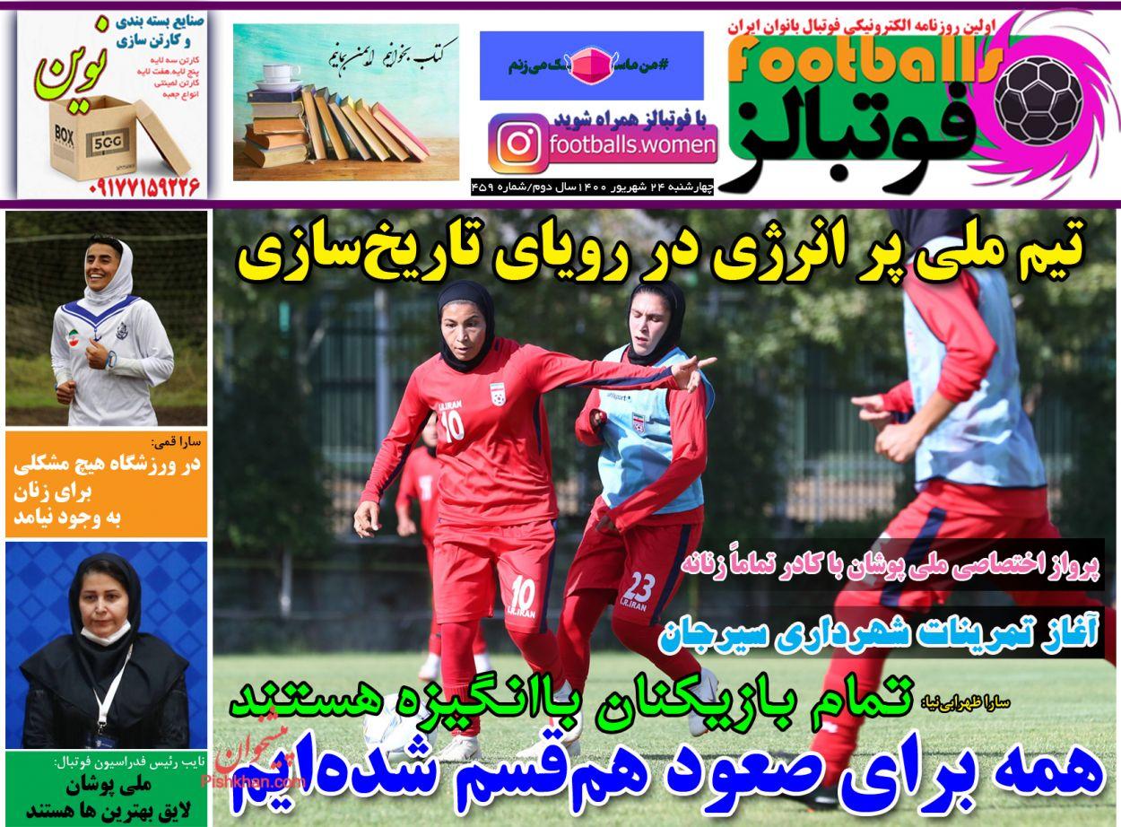 عناوین اخبار روزنامه فوتبالز در روز چهارشنبه ۲۴ شهريور