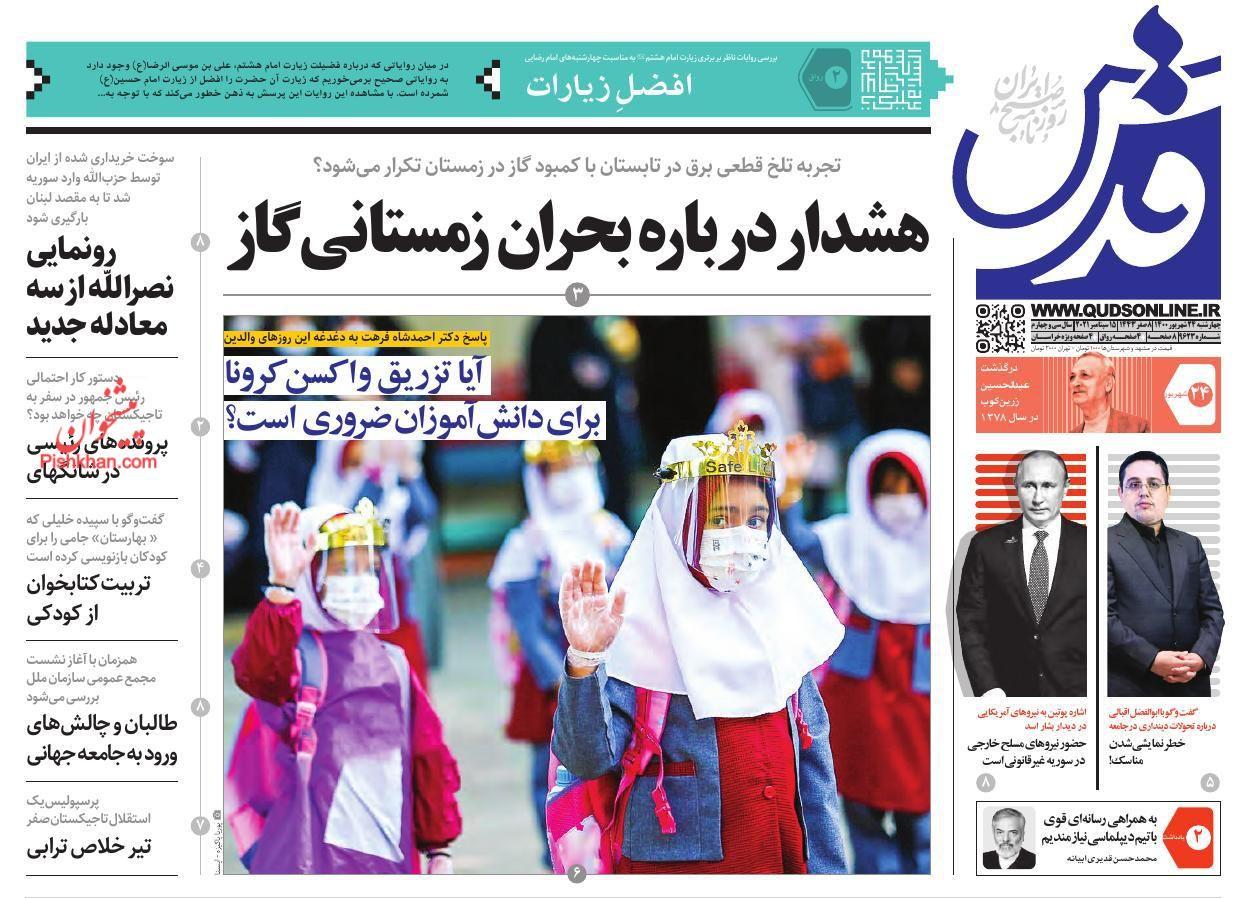 عناوین اخبار روزنامه قدس در روز چهارشنبه ۲۴ شهريور