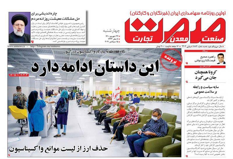 عناوین اخبار روزنامه صمت در روز چهارشنبه ۲۴ شهريور