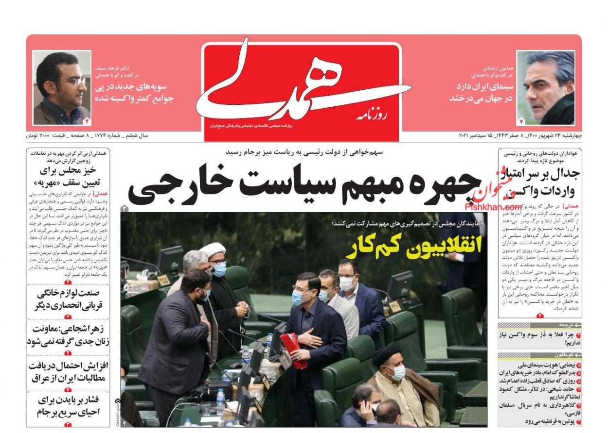 عناوین اخبار روزنامه همدلی در روز چهارشنبه ۲۴ شهريور