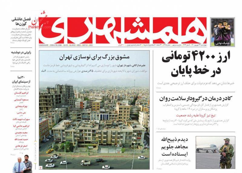 عناوین اخبار روزنامه همشهری در روز چهارشنبه ۲۴ شهريور