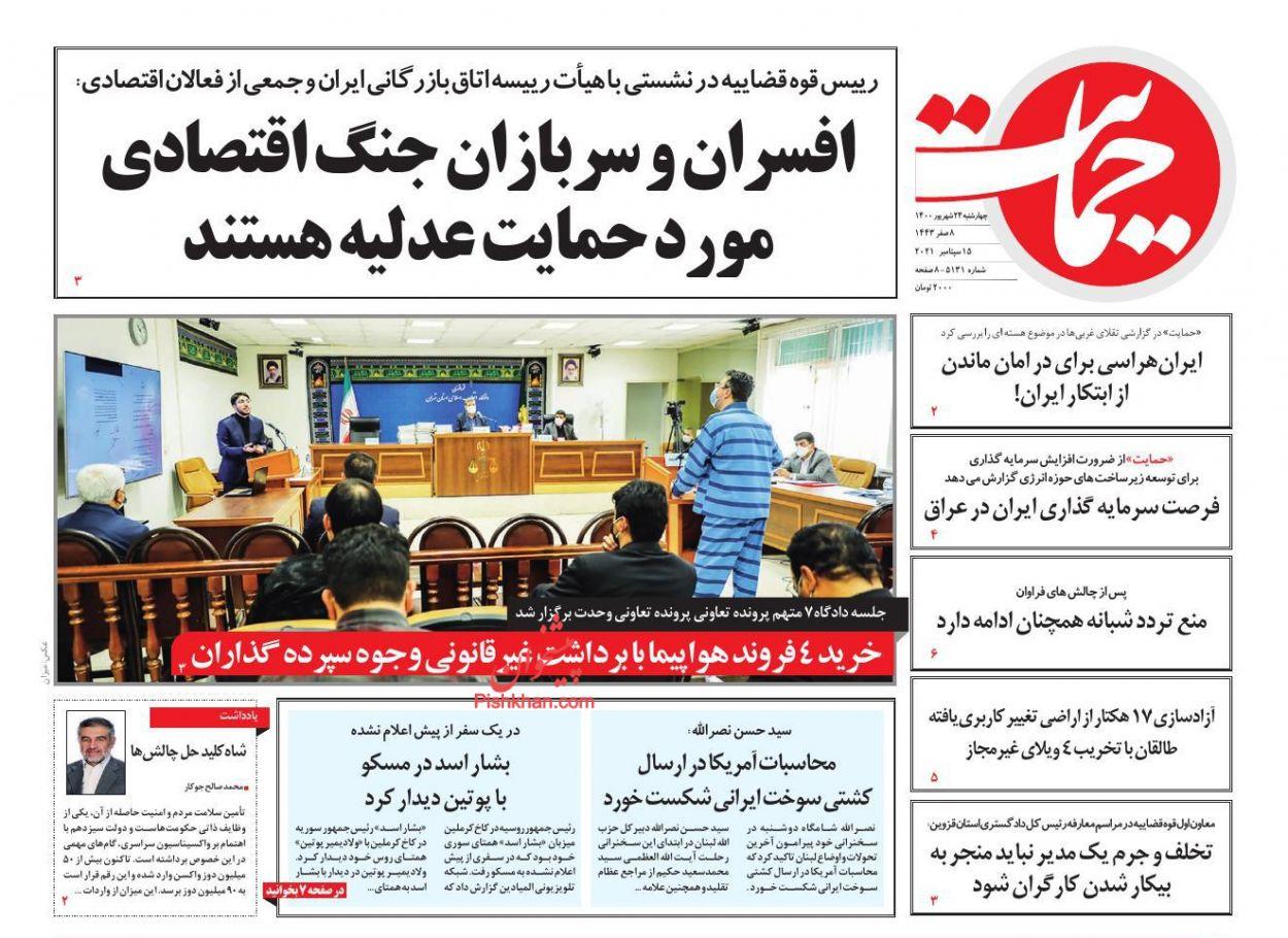 عناوین اخبار روزنامه حمایت در روز چهارشنبه ۲۴ شهريور