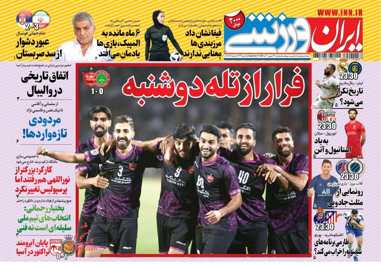 عناوین اخبار روزنامه ایران ورزشی در روز چهارشنبه ۲۴ شهريور