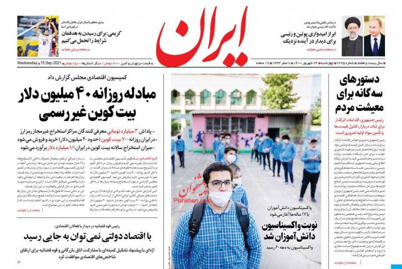 عناوین اخبار روزنامه ایران در روز چهارشنبه ۲۴ شهريور