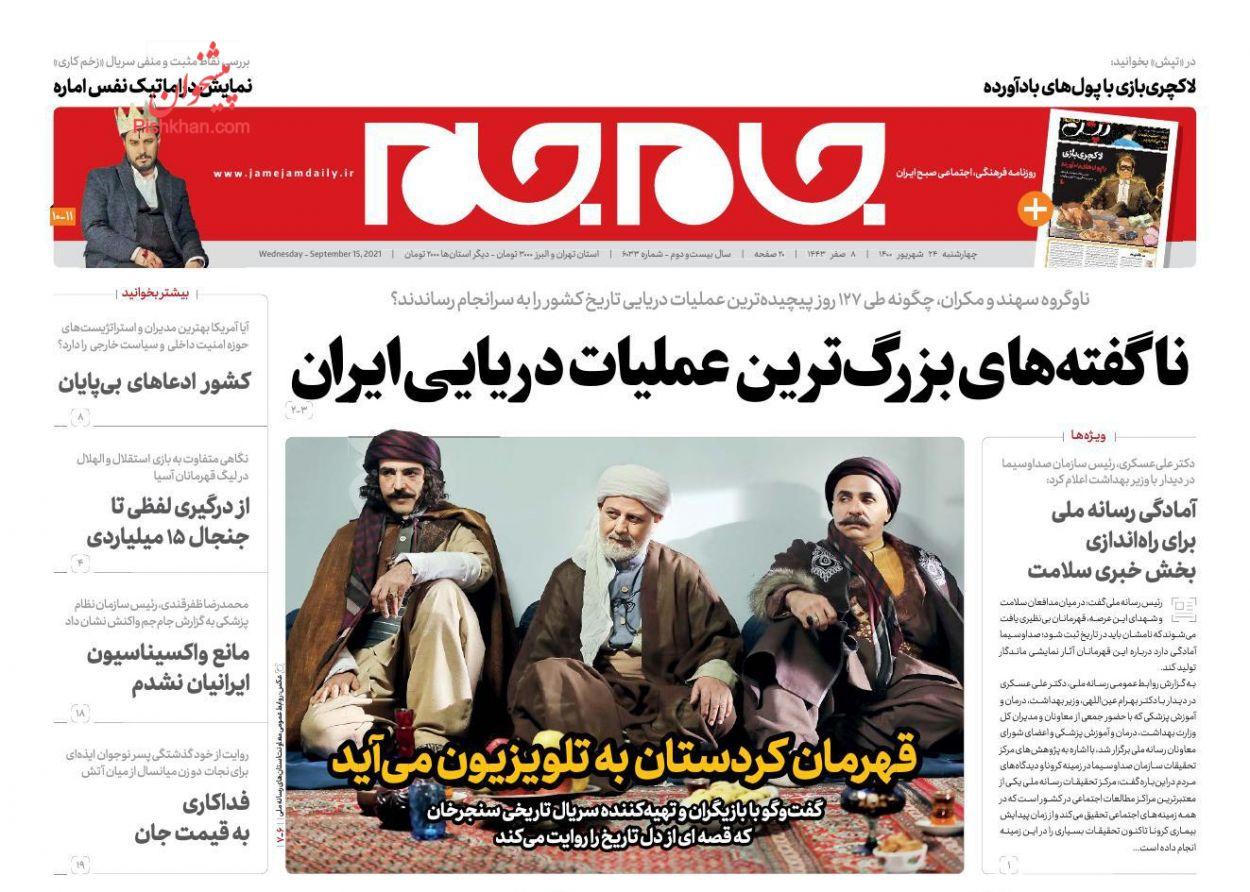عناوین اخبار روزنامه جام جم در روز چهارشنبه ۲۴ شهريور