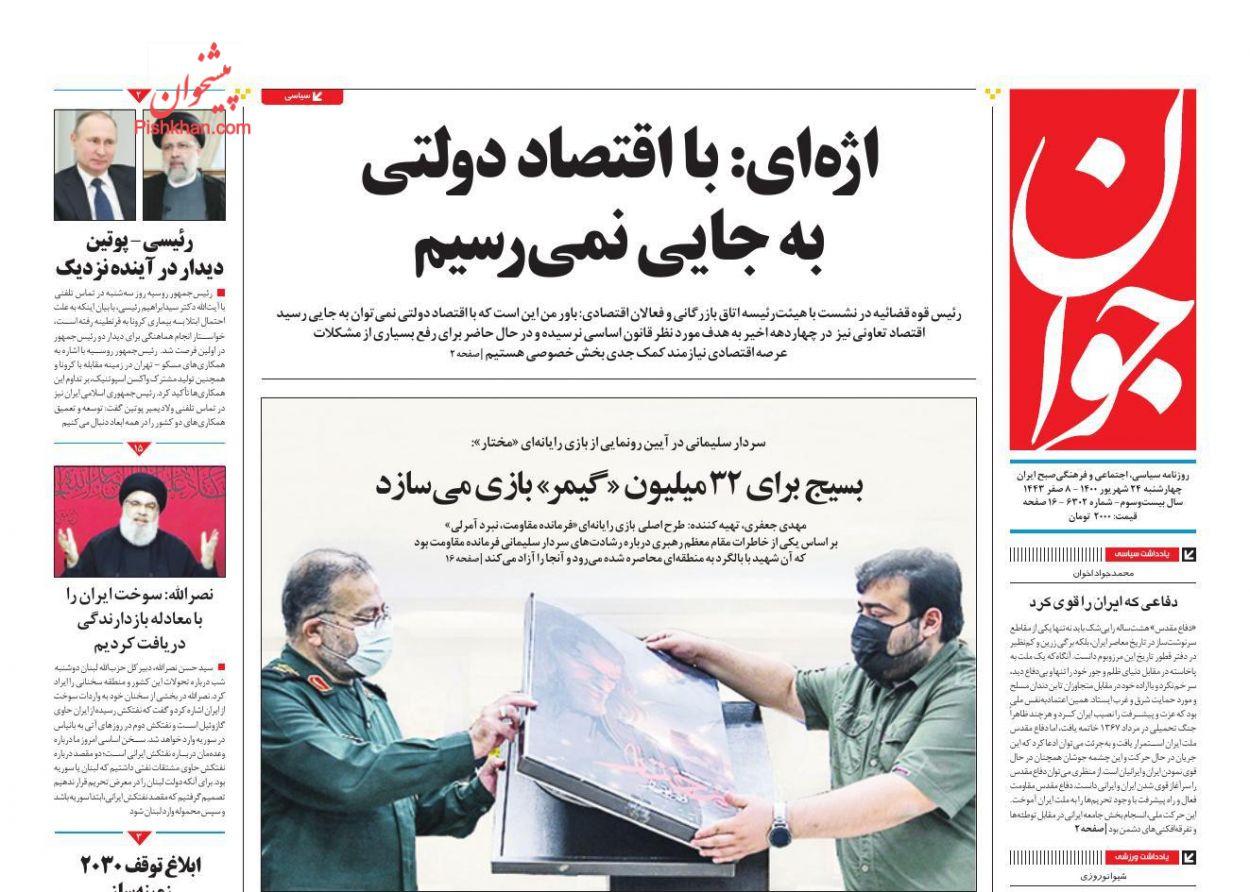 عناوین اخبار روزنامه جوان در روز چهارشنبه ۲۴ شهريور