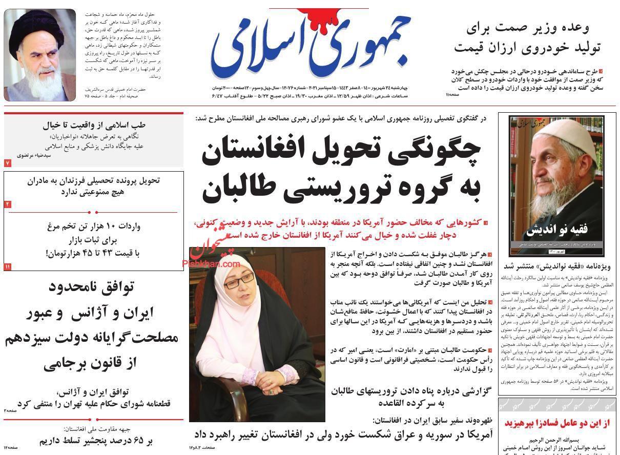 عناوین اخبار روزنامه جمهوری اسلامی در روز چهارشنبه ۲۴ شهريور