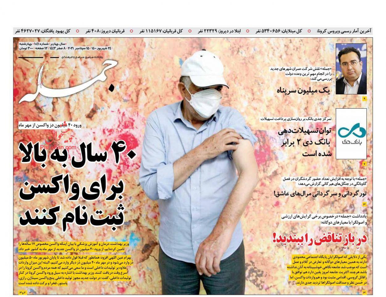 عناوین اخبار روزنامه جمله در روز چهارشنبه ۲۴ شهريور