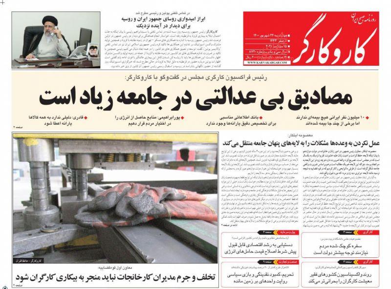 عناوین اخبار روزنامه کار و کارگر در روز چهارشنبه ۲۴ شهريور