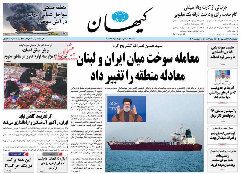 عناوین اخبار روزنامه کيهان در روز چهارشنبه ۲۴ شهريور