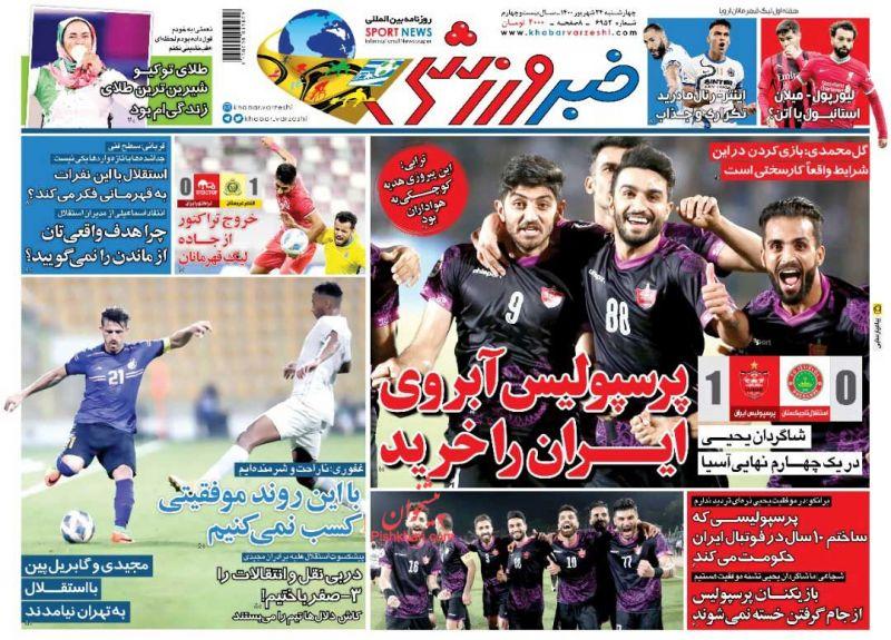 عناوین اخبار روزنامه خبر ورزشی در روز چهارشنبه ۲۴ شهريور