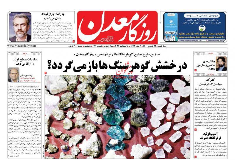 عناوین اخبار روزنامه روزگار معدن در روز چهارشنبه ۲۴ شهريور