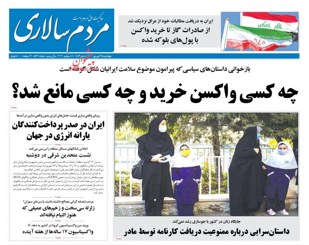 عناوین اخبار روزنامه مردم سالاری در روز چهارشنبه ۲۴ شهريور
