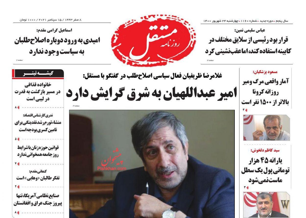 عناوین اخبار روزنامه مستقل در روز چهارشنبه ۲۴ شهريور