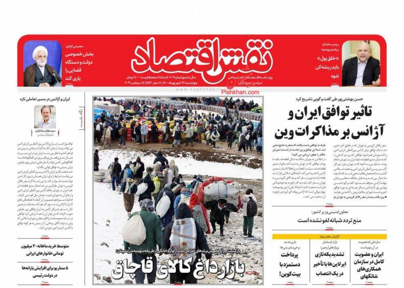 عناوین اخبار روزنامه نقش اقتصاد در روز چهارشنبه ۲۴ شهريور