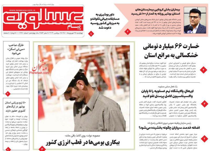 عناوین اخبار روزنامه پیام عسلویه در روز چهارشنبه ۲۴ شهريور