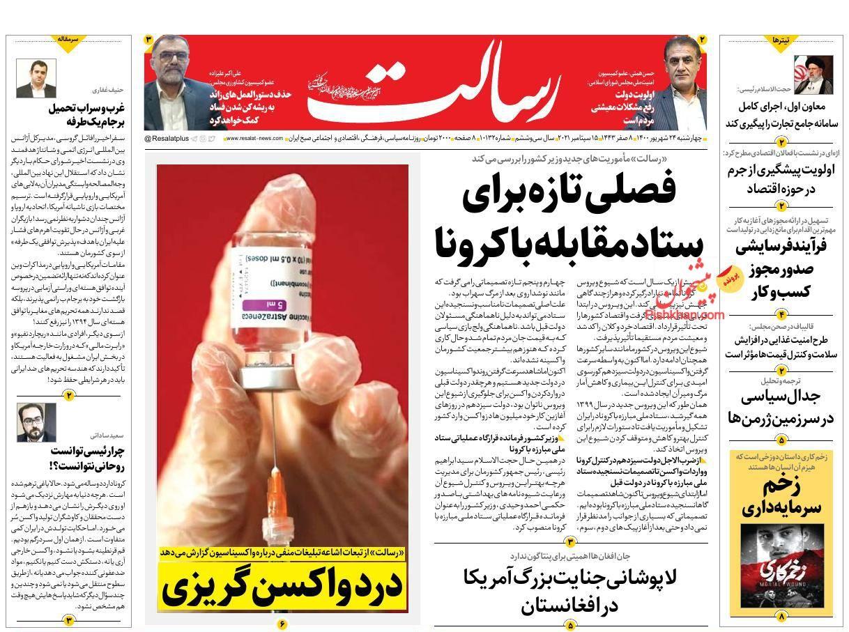 عناوین اخبار روزنامه رسالت در روز چهارشنبه ۲۴ شهريور
