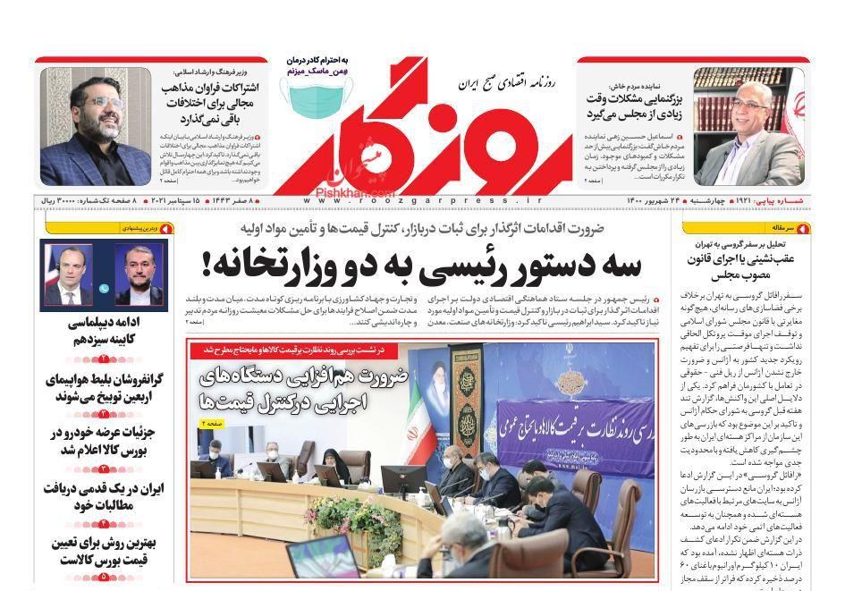 عناوین اخبار روزنامه روزگار در روز چهارشنبه ۲۴ شهريور
