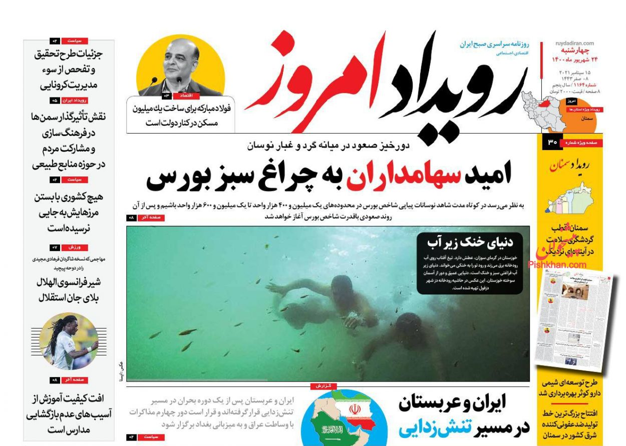 عناوین اخبار روزنامه رویداد امروز در روز چهارشنبه ۲۴ شهريور