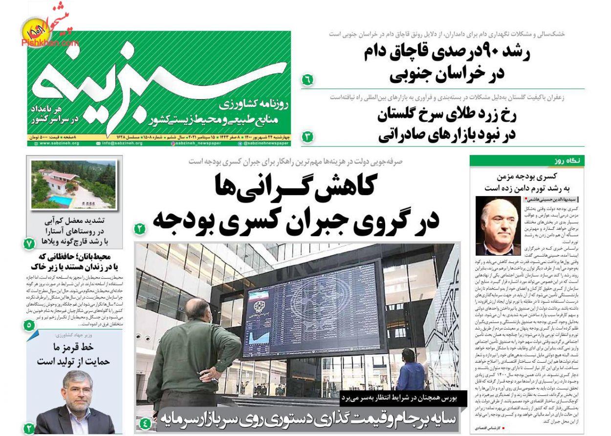 عناوین اخبار روزنامه سبزینه در روز چهارشنبه ۲۴ شهريور