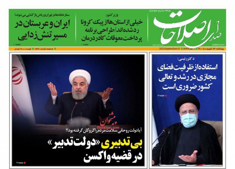عناوین اخبار روزنامه صدای اصلاحات در روز چهارشنبه ۲۴ شهريور